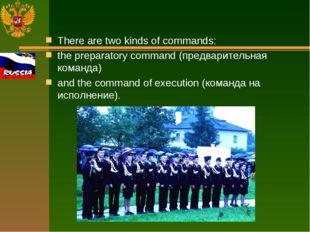 There are two kinds of commands: the preparatory command (предварительная ком