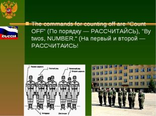 """The commands for counting off are """"Count OFF"""" (По порядку — РАССЧИТАЙСЬ), """"By"""