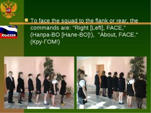 """To face the squad to the flank or rear, the commands are: """"Right [Left], FACE"""