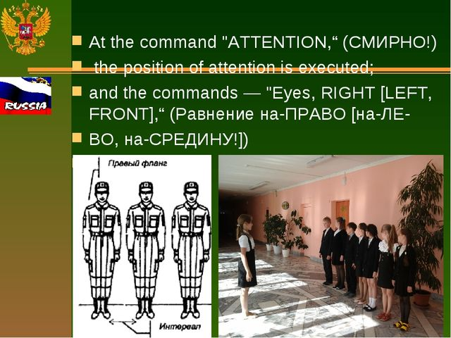 """At the command """"ATTENTION,"""" (СМИРНО!) the position of attention is executed;..."""