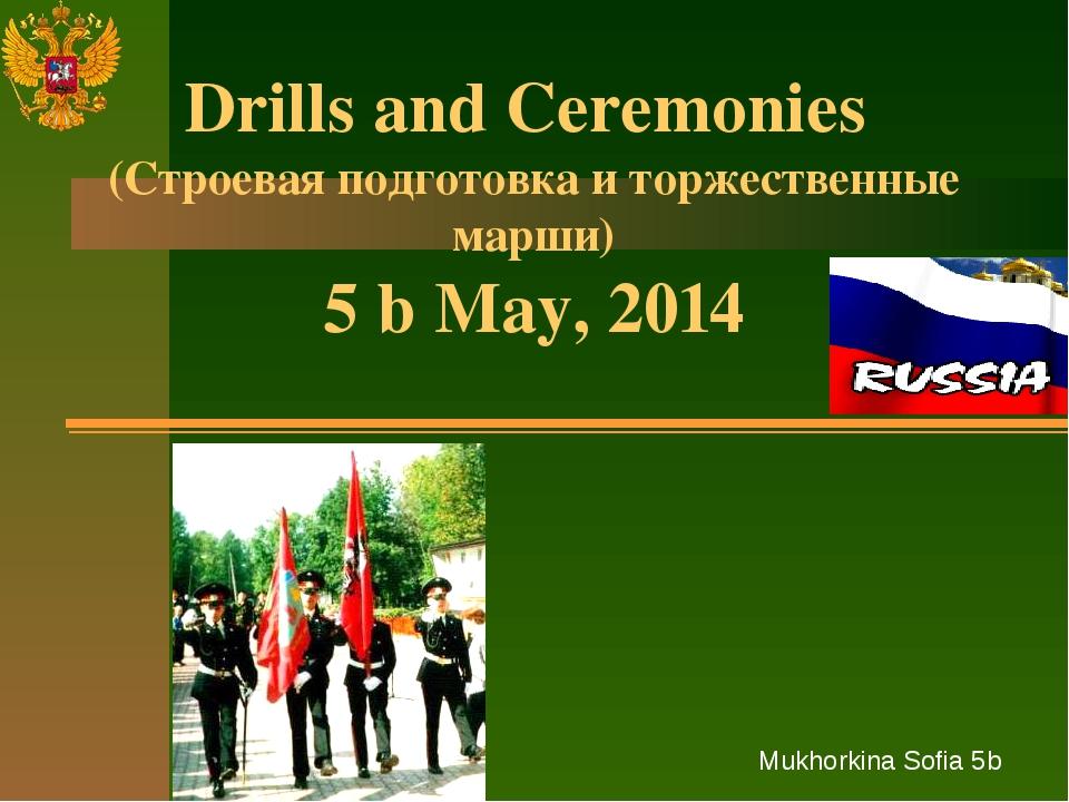 Drills and Ceremonies (Строевая подготовка и торжественные марши) 5 b May, 20...