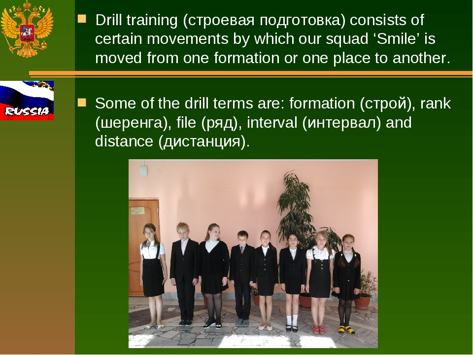 Drill training (строевая подготовка) consists of certain movements by which o...