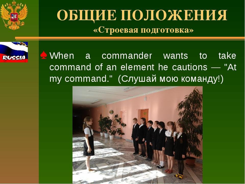 ОБЩИЕ ПОЛОЖЕНИЯ «Строевая подготовка» When a commander wants to take command...