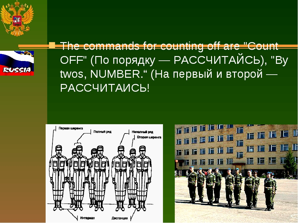 """The commands for counting off are """"Count OFF"""" (По порядку — РАССЧИТАЙСЬ), """"By..."""