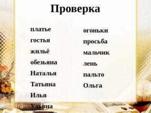 Проверка платье гостья жильё обезьяна Наталья Татьяна Илья Ульяна огоньки про