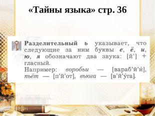 «Тайны языка» стр. 36