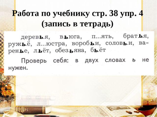 Работа по учебнику стр. 38 упр. 4 (запись в тетрадь) ь ь ь ь ь ь ь ь ь ь