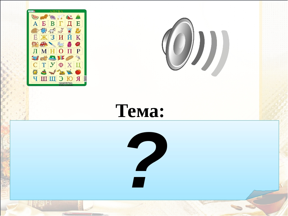 Тема: «Разделительный мягкий знак (ь)» ?