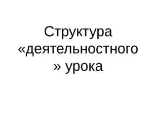 Структура «деятельностного» урока