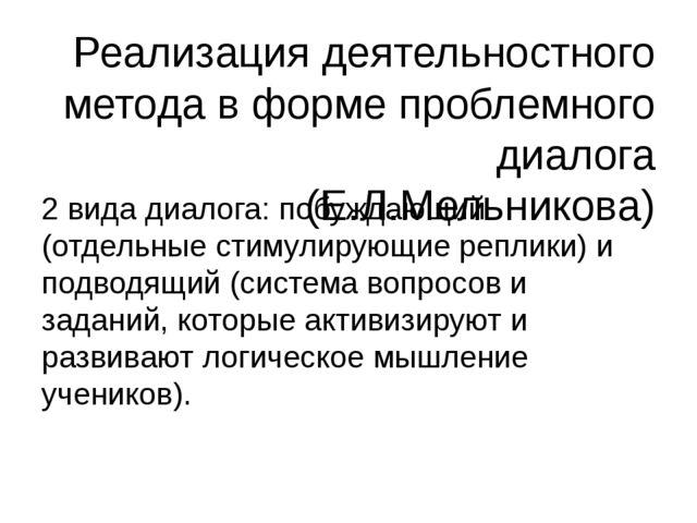 Реализация деятельностного метода в форме проблемного диалога (Е.Л.Мельникова...