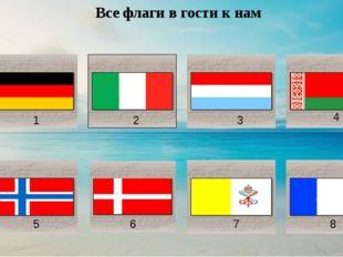 Все флаги в гости к нам 1 2 3 4 5 6 7 8