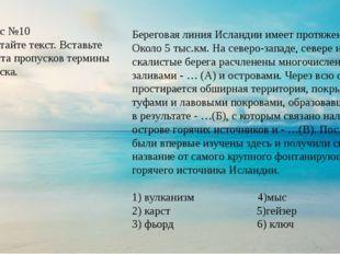Вопрос №10 Прочитайте текст. Вставьте на места пропусков термины из списка. Б