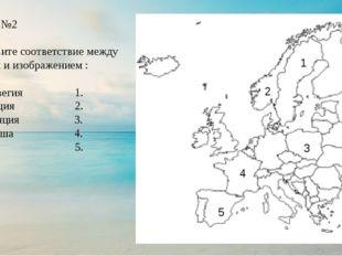 Вопрос №2 Установите соответствие между страной и изображением : А) Норвегия