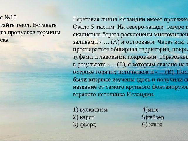 Вопрос №10 Прочитайте текст. Вставьте на места пропусков термины из списка. Б...