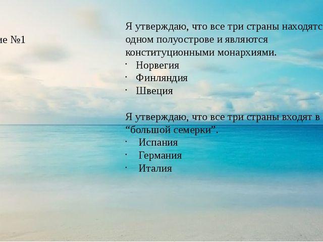 Задание №1 Я утверждаю, что все три страны находятся на одном полуострове и я...