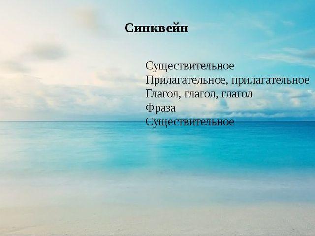 Синквейн Существительное Прилагательное, прилагательное Глагол, глагол, глаг...