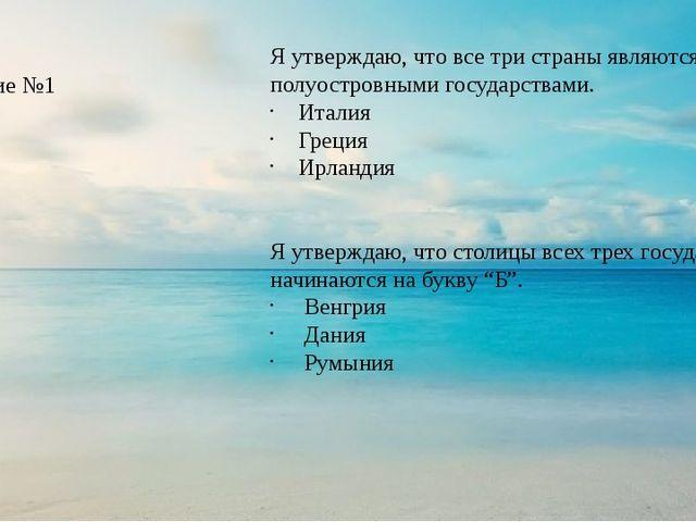 Задание №1 Я утверждаю, что все три страны являются полуостровными государств...