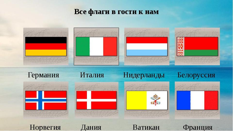 Германия Италия Нидерланды Белоруссия Норвегия Дания Ватикан Франция Все фла...