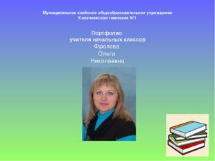 Муниципальное казённое общеобразовательное учреждение Калачеевская гимназия №