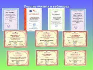 Участие учителя в вебинарах