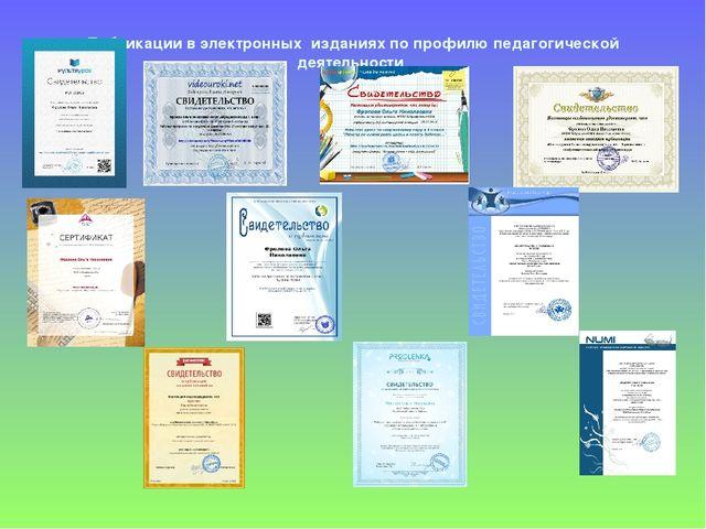 Публикации в электронных изданиях по профилю педагогической деятельности