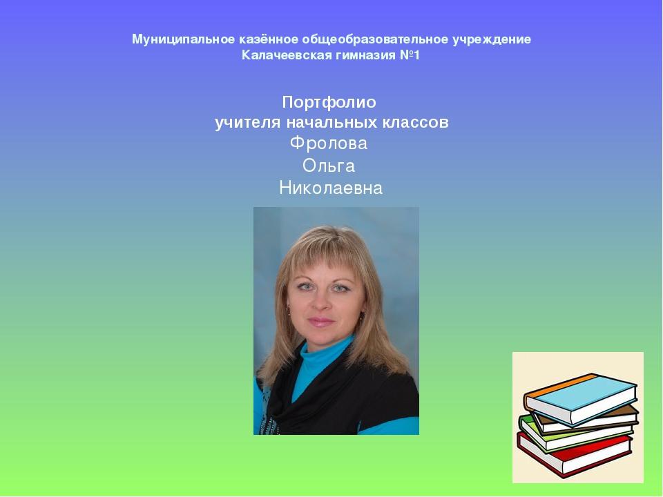 Муниципальное казённое общеобразовательное учреждение Калачеевская гимназия №...