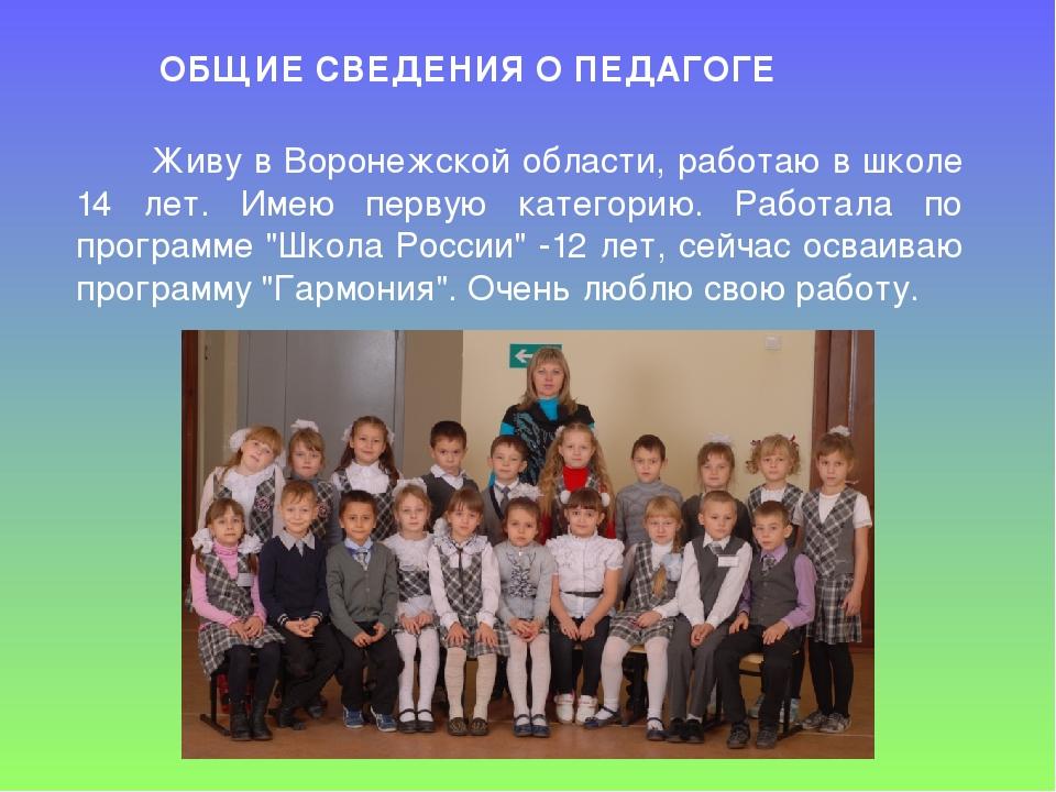 ОБЩИЕ СВЕДЕНИЯ О ПЕДАГОГЕ Живу в Воронежской области, работаю в школе 14 лет...