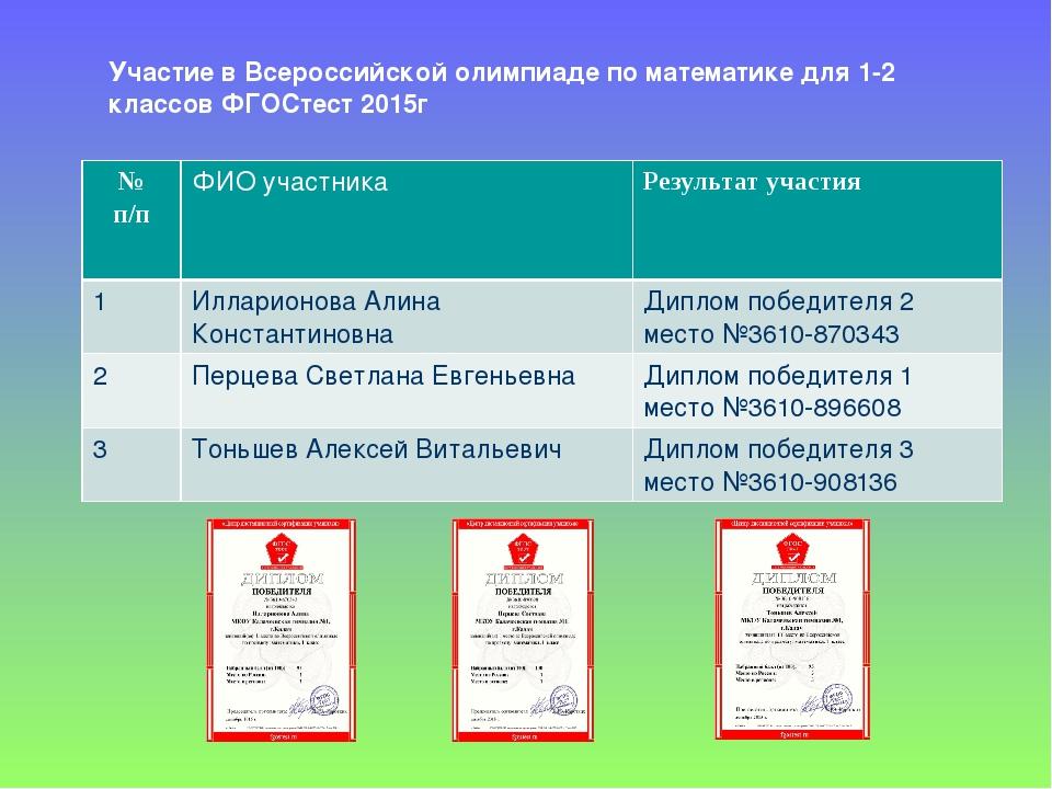 Участие в Всероссийской олимпиаде по математике для 1-2 классов ФГОСтест 2015...