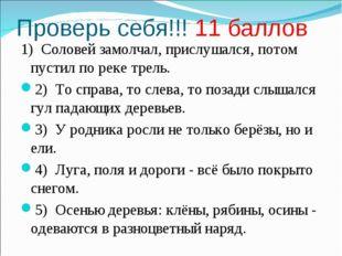 Проверь себя!!! 11 баллов 1) Соловей замолчал, прислушался, потом пустил по р