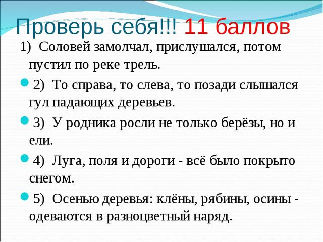 Проверь себя!!! 11 баллов 1) Соловей замолчал, прислушался, потом пустил по р...