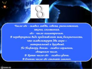 Число «8» - символ любви, совета, расположения, закона, соглашения. «8» - чи