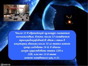 Число 13 в европейской культуре считается несчастливым, боязнь числа 13 назыв
