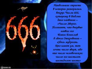 Наибольшие страсти в истории разгорались вокруг Числа 666, которому в Библии
