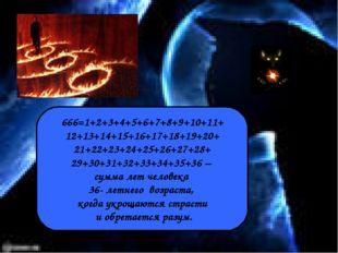 666=1+2+3+4+5+6+7+8+9+10+11+ 12+13+14+15+16+17+18+19+20+ 21+22+23+24+25+26+27
