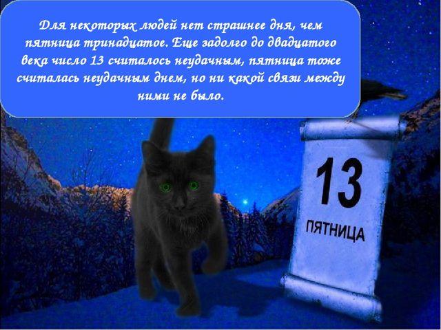 Для некоторых людей нет страшнее дня, чем пятница тринадцатое. Еще задолго до...