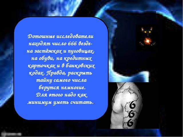 Дотошные исследователи находят число 666 везде- на застёжках и пуговицах, на...