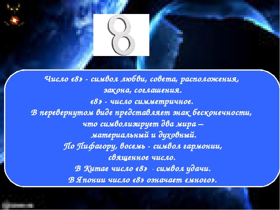Число «8» - символ любви, совета, расположения, закона, соглашения. «8» - чи...