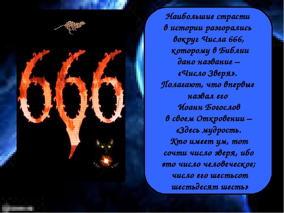 Наибольшие страсти в истории разгорались вокруг Числа 666, которому в Библии...