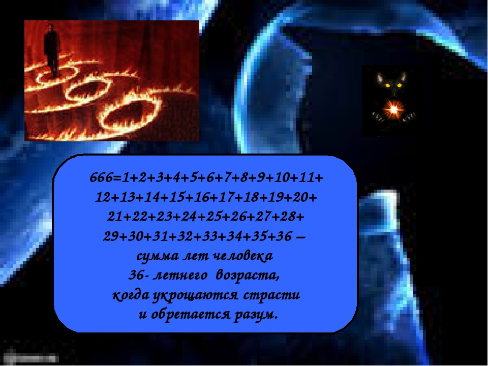 666=1+2+3+4+5+6+7+8+9+10+11+ 12+13+14+15+16+17+18+19+20+ 21+22+23+24+25+26+27...