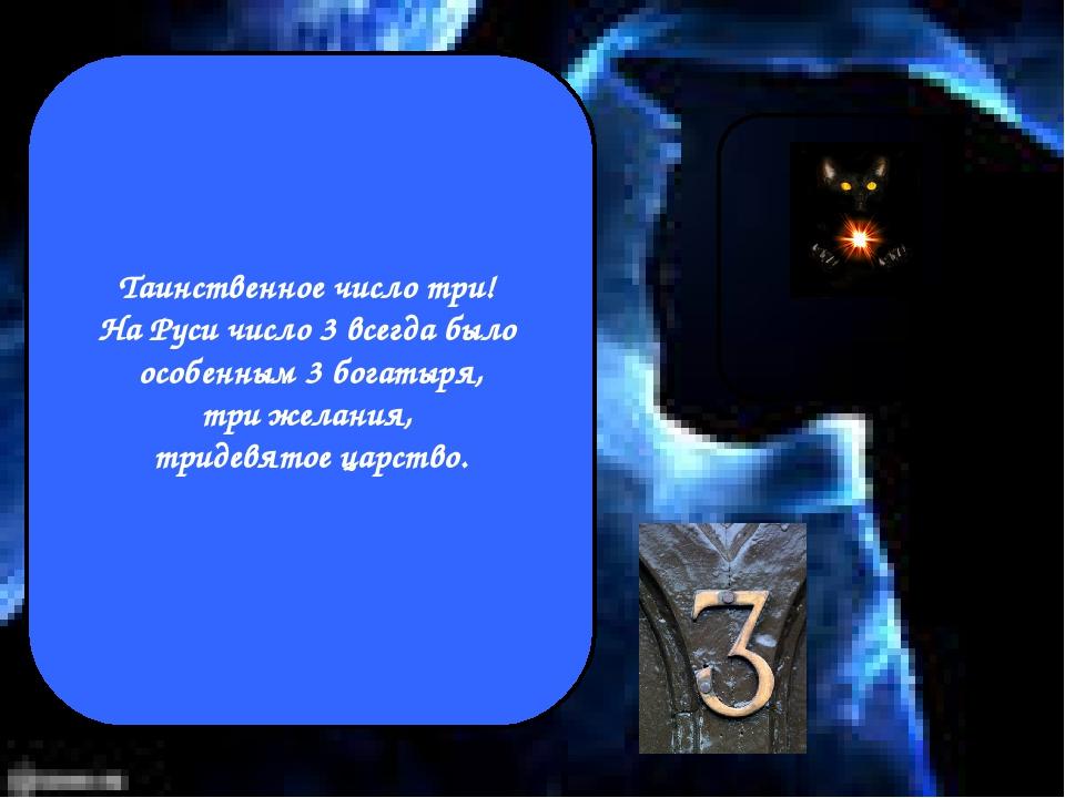 Таинственное число три! На Руси число 3 всегда было особенным 3 богатыря, три...