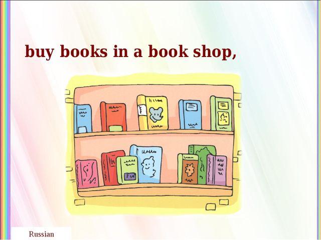 buy books in a book shop, Russian