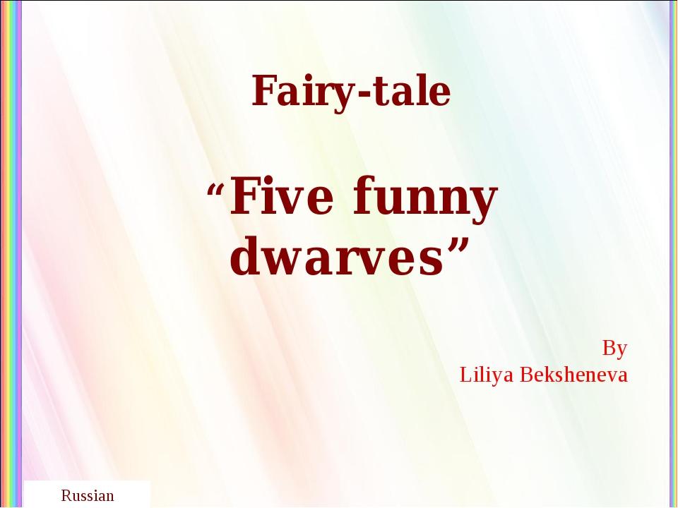 """Fairy-tale """"Five funny dwarves"""" By Liliya Beksheneva Russian"""