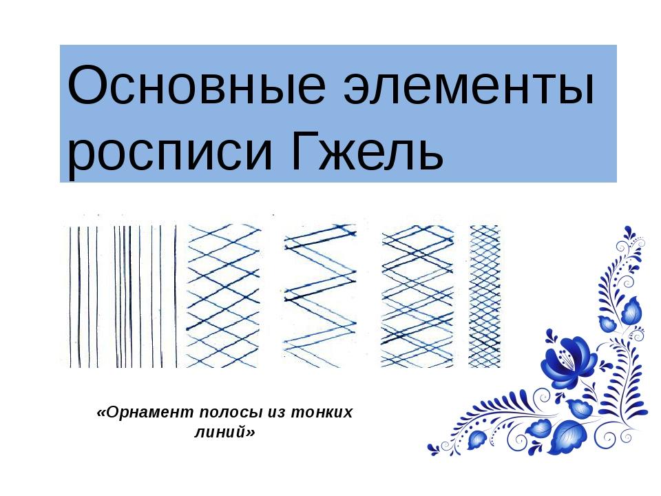 Основные элементы росписи Гжель «Орнамент полосы из тонких линий»