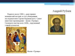 Андрей Рублев Родился около 1360 г., рано принял монашеский постриг и стал уб