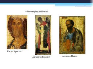 «Звенигородский чин»: Иисус Христос Архангел Гавриил Апостол Павел