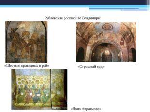 Рублевские росписи во Владимире: «Шествие праведных в рай» «Страшный суд» «Ло