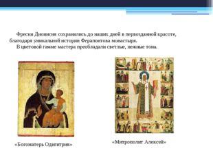 Фрески Дионисия сохранились до наших дней в первозданной красоте, благодаря