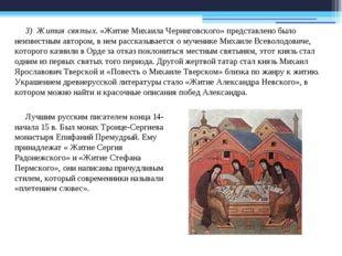 3) Жития святых. «Житие Михаила Черниговского» представлено было неизвестным