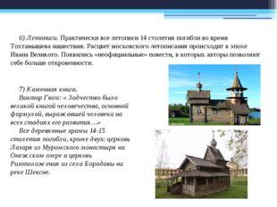 6) Летописи. Практически все летописи 14 столетия погибли во время Тохтамыше