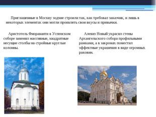 Приглашенные в Москву зодчие строили так, как требовал заказчик, и лишь в не